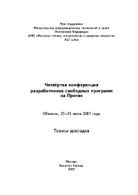 Cover-protva-iv-2007.png