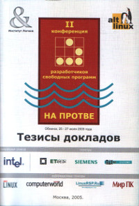 Cover-protva-ii-2005.png