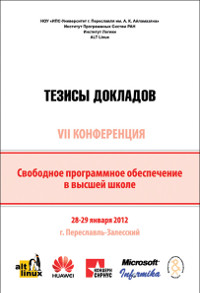 Vii-cover thesis winter-2012-200px.jpg