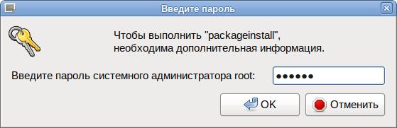 Ввод пароля администратора системы