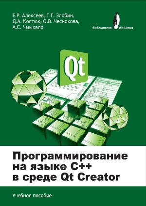 Books:Qt-C++ — ALT Linux Wiki