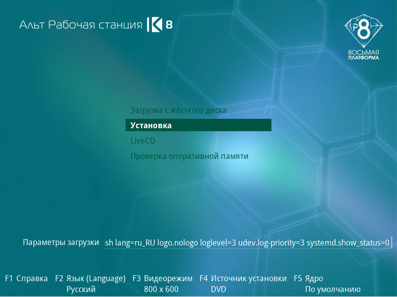 Файл:KWorkstation-8-install-start.png