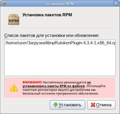 Установка пакетов RPM
