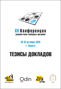 Conference XII autumn 2015 Cover 200px.png