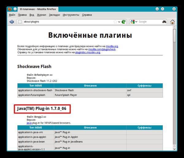 JavaPlugin — ALT Linux Wiki
