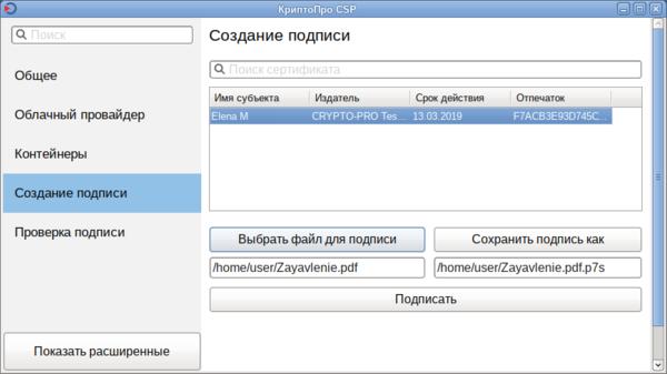Создание подписи в КриптоПро CSP