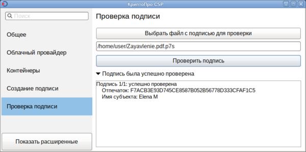 Проверка подписи в КриптоПро CSP
