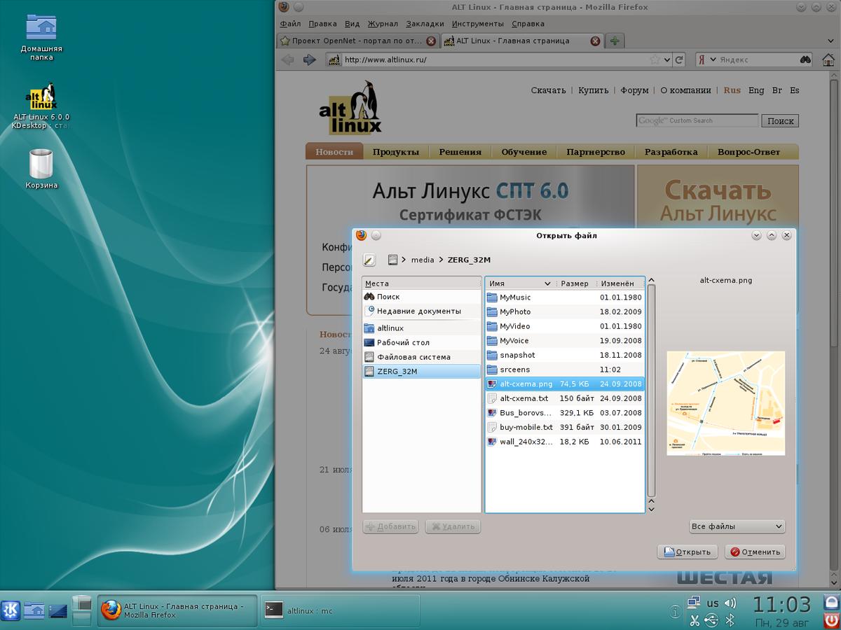 Программа для создания сайта в линукс официальный сайт строительная компания магистр челябинск
