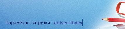 Xdriver1.jpg