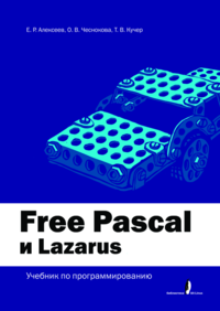 FreePascal cover.png