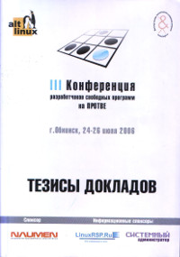 Cover-protva-iii-2006.png