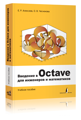 Book Octave.png