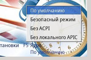 Kernel menu.jpg