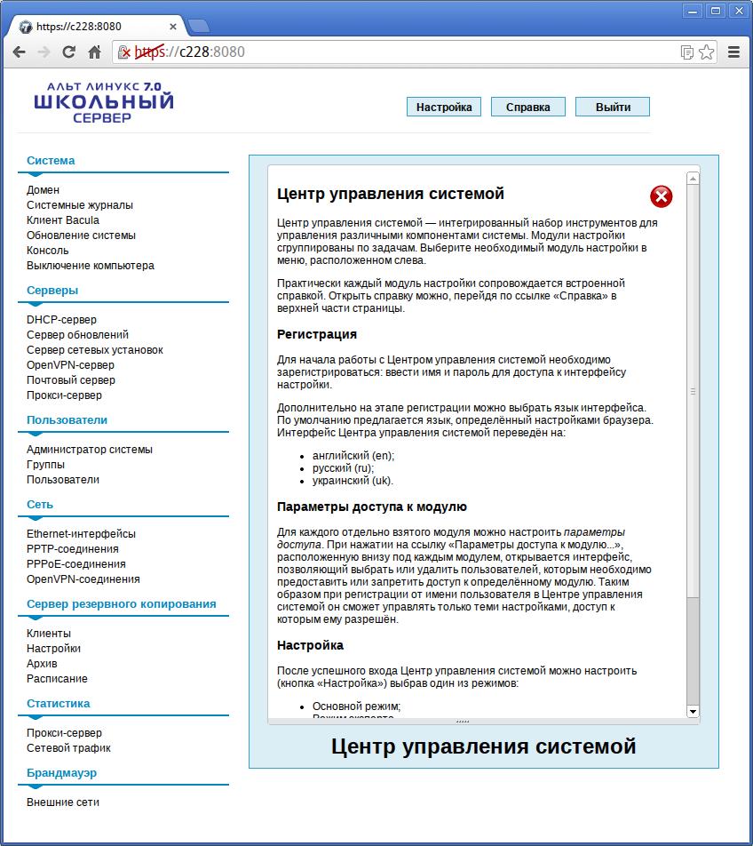 инструкция по настройке alt linux 4.0 office server
