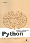 Python cover.png